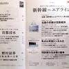 週刊東洋経済 2019年11月02日号 新幹線 vs. エアライン