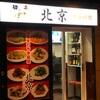 【大食い】北京@歌舞伎町 店内ほぼほぼ外国人  居ながらにして味も雰囲気もまるで本場