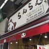 久しぶりのらんらん  #茨木市 #かき氷 #お芋 #スイーツ #らんらん