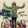 GIANT KILLING 9 /ツジトモ