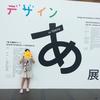 『デザインあ』展@お台場・日本科学未来館にいってきた
