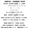 鈴木輝一郎小説講座の受講生、2017年度2人目のデビューが決まりました。