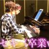 ポケットウィズの ピアノドッキリ。オドロキと感動をもう一度、早稲田卒業式イベント動画を振り返る!