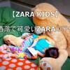 【ZARA KIDS】お手頃価格で可愛くお洒落な服がいっぱい!ZARAの子供服