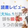 【感想・レビュー】東大No.1頭脳が教える 頭を鍛える5つの習慣【水上颯】
