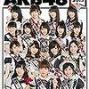AKB48総選挙 300万票の民意