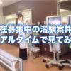 現在募集中の治験バイト案件をリアルタイムで紹介!東京、大阪、その他【最終更新2017年5月26日】