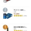 【独女の市場調査】Amazon年間ランキング「酒部門」総合1.2位が缶ビールや!個人的にキリン推し