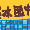 『新版 香港無印美食 2012』(龍陽一)と、声に出して読みたい広東語