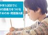 小学生の語彙力を増やすおすすめの本・問題集8選【中学受験】
