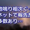 【地鳴り】8月25日07時00分頃から関東地方を中心に『地鳴り』の投稿が続出!一部では『富士総合火力演習』説も!『台湾地震預測研究所』さんの予測では4日以内に東京付近・カリフォルニア・宜蘭(台湾)・南太平洋でM7 +〜M8 +!『首都直下地震』・『南海トラフ地震』の前兆なの?