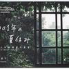 「2001年の夏休み 東京大学駒場寮写真集[SECOND EDITION]」の予約販売を開始しました。プレスリリースも出しました。