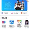 【中国版のTIKTOKをダウンロードする方法】日本でも中国版TIKTOKが見れちゃう~