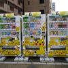 台東区側の駒形橋付近 喜多方ラーメン 坂内の創業価格まつり(嬉)!!!