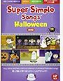 ハロウィンソングと英語絵本【小2息子・3歳娘】「スーパーシンプルソングス」と「10 Trick-or-Treaters」