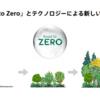 ソニーが始めた農業が地球を救う SONYらしいESG強化策と新たな野心