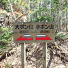 ポン山 444m・小ポン山 413m(利尻島)