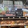 関西 女子一人呑み、昼呑みのススメ 京都たこ壱新京極店 #昼飲み #kyoto #たこ焼き #たこ壱 #ちょい飲みセット