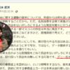 埼玉県和光市の松本武洋市長が「デニー氏も往生際が悪い」!? -「外部からは何も言いません」といいながら、地方自治の精神、理解できてますか、この市長さん