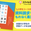 実質初月受講費無料のスマイルゼミ入会で旅行券5万円分が当たるかも!?
