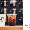 【スペシャルティコーヒーを無人提供】AIカフェロボット「root C」5月6日(木)より東京駅丸の内中央ビルに設置