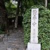 緑を求めて京都へ(西京区方面)