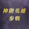 【FEH】神階英雄召喚・弓使い 参戦!