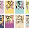 オサキシリーズ他が電子書籍になります