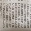 「国語」を分ける?先生、選べません!(野田秀樹さん) - 東京新聞(2019年3月21日)