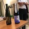 日本酒のプレゼンをしてきました!