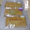 こむぎ庵のパイのたい焼きプレミアムをお取り寄せしたよ【福島県】