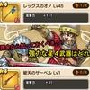 【ドラクエウォーク】ロト剣なんかなくても大丈夫!戦士おすすめ星4武器!