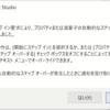 Visual Studioのステップイン中に表示されるダイアログ「ステップイン要求〜」