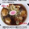 インスタグラムストーリー #180 あきん亭恵那店