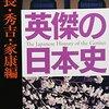 【2013年読破本134】英傑の日本史 信長・秀吉・家康編 (角川文庫)