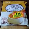 値引き マツモト 【オハヨー乳業 新鮮卵のこんがり焼きプリン】