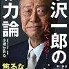 ちょっと愚痴っぽくも聞こえちゃうところが残念:読書録「小沢一郎の権力論」