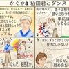 稽古日記~相手に合わせる article63