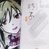 日本旭硝子社の強化ガラスを使用したiPhone液晶フィルム「和の硝子(なごみのがらす)」のクオリティに感動したので