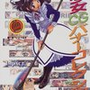 【リサーチ】『美少女CGバナーコレクション』で1998年当時のイラストサイトを調べる