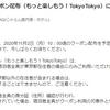 もっと楽しもう!Tokyo Tokyo(都民割) じゃらんは11/2(月) 10時頃からクーポン配布!