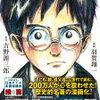 『君たちはどう生きるか』吉野源三郎ー小学生にはマンガ版がおすすめ