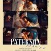 『パターソン』 感想