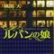 【小説・ミステリー】『ルパンの娘』―泥棒と刑事のラブコメミステリー【ドラマ化】