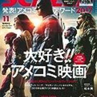 本日読んだ雑誌「SCREEN 2017年11月号」