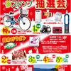 イオン和泉府中店専門店イベント開催します。
