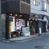 横浜市磯子区の地元に愛される唐揚げ【レビュー】『西名商店』
