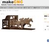 『makeCNC』で図面データを買ってみた