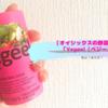 オイシックスの野菜ジュース「Vegeel(べジール)」 味は?成分は?