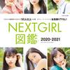 【池田朱那】NEXTGIRL図鑑 2020-2021